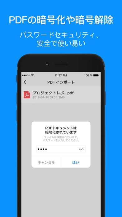 PDFコンバーター-PDFからWordのおすすめ画像5