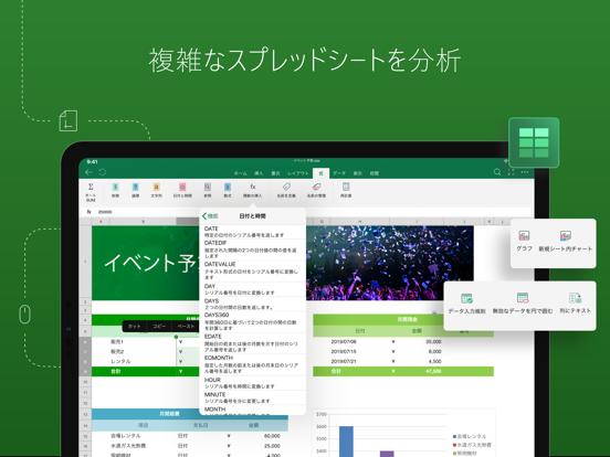 OfficeSuite & PDFエディターのおすすめ画像3