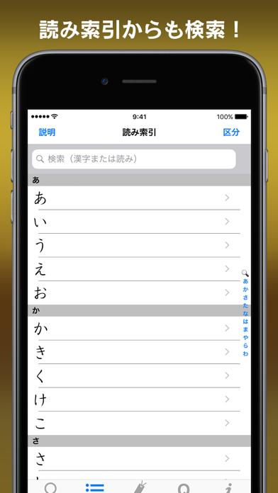 常用漢字筆順辞典 ScreenShot6