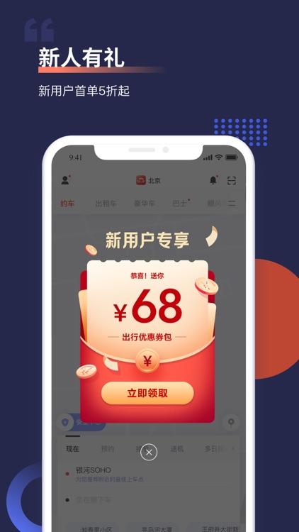 首汽约车 screenshot-1