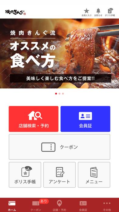 焼肉きんぐ公式アプリのおすすめ画像1