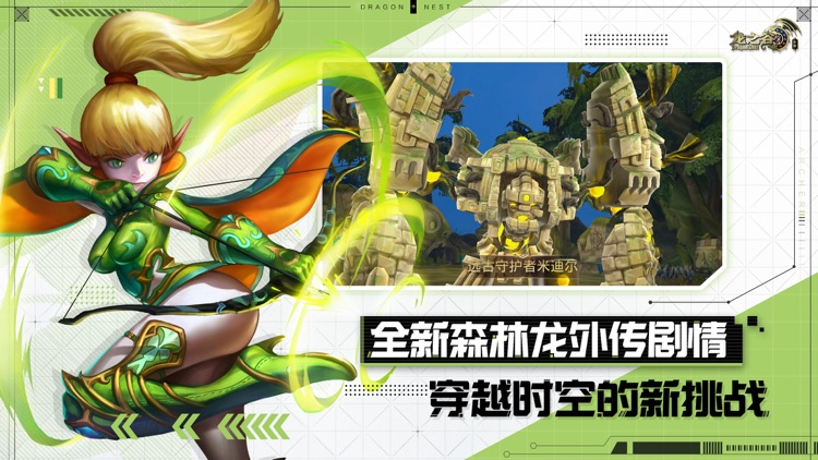 龙之谷 screenshot-5