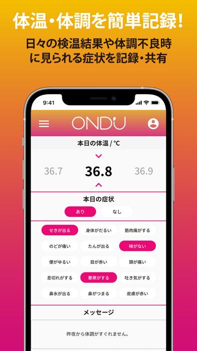 OND'Uのおすすめ画像3