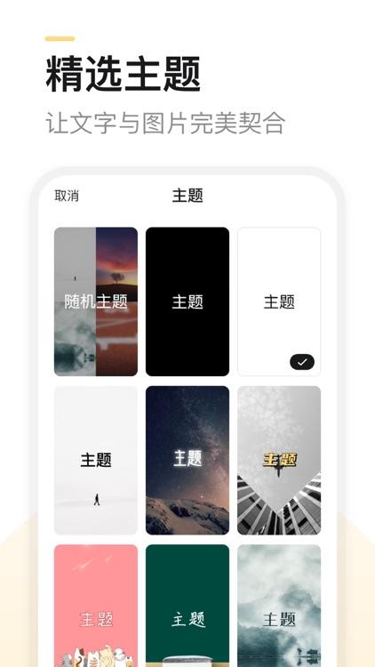 得言 - 勵誌語錄美文金句 screenshot-3