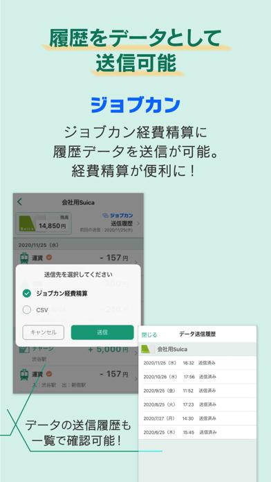 ジョブカン経費精算IC読取りアプリのスクリーンショット5