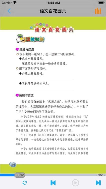 小学语文课本五年级下册 screenshot-4