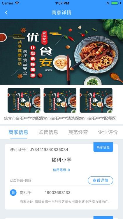 优食安 screenshot-2