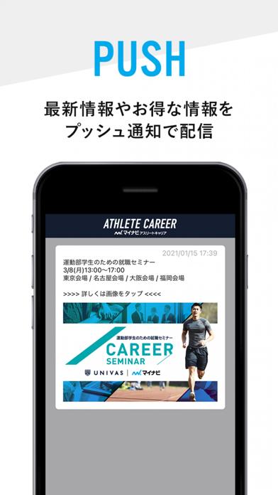 マイナビアスリートキャリア 運動部・体育会学生のためのアプリ紹介画像4