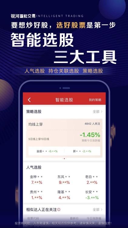 中国银河证券-股票炒股开户 screenshot-4