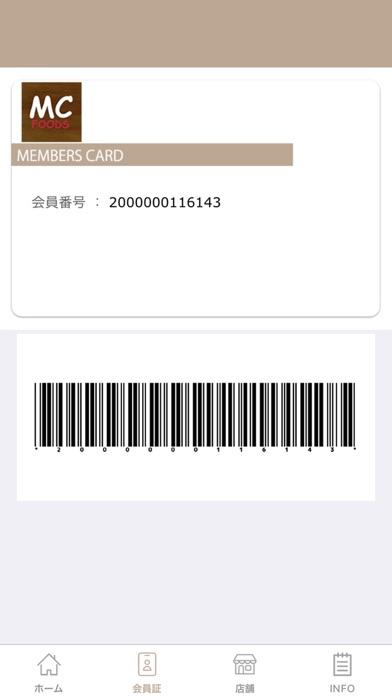 業務用スーパー MCフーズ紹介画像2