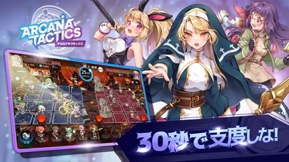 最新スマホゲームのアルカナタクティクスが配信開始!