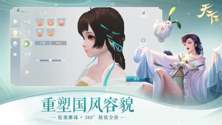 天下- 神裔启源 screenshot-6