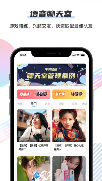 千寻陪练 screenshot-3