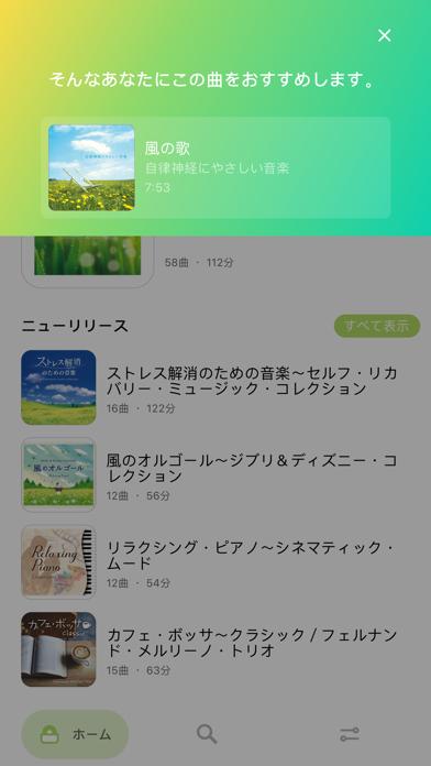 癒しの音楽聞き放題~サウンドサプリのおすすめ画像5