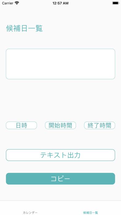 候補日ピッカー screenshot 2