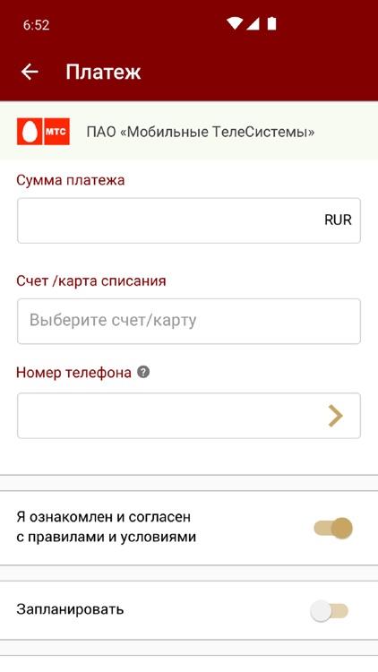 НМБ screenshot-5