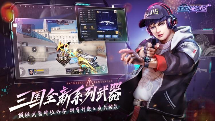 全民枪战2: 萌牛祈愿 screenshot-4