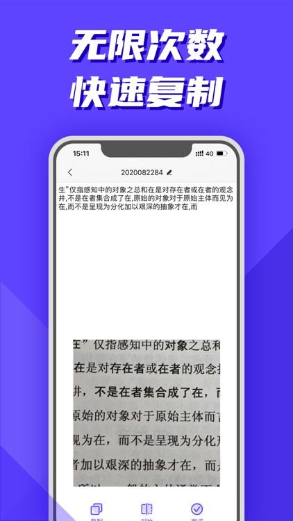 万能扫描王-OCR图片转文字 screenshot-4