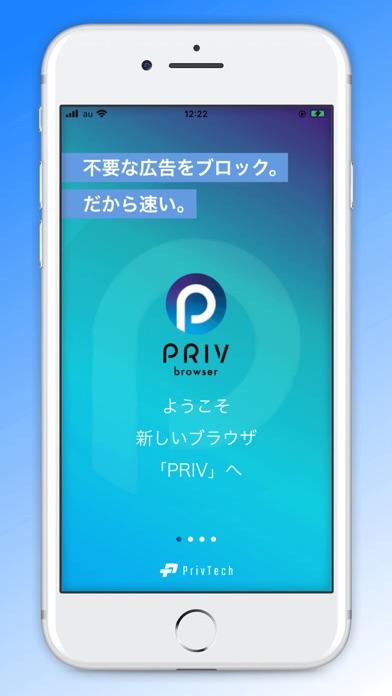 PRIV Browser ブラウザ -広告ブロック-のおすすめ画像1