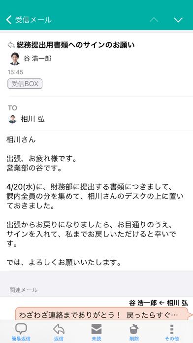 NI Collabo Mailのスクリーンショット2