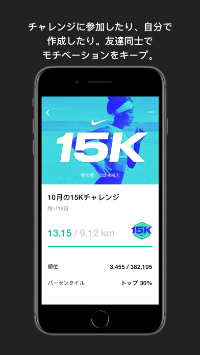 Nike Run Club ScreenShot4