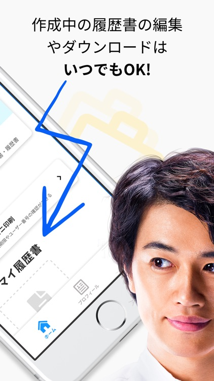 履歴書作成(インディード) screenshot-4