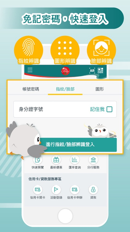 中國信託行動銀行 Home Bank