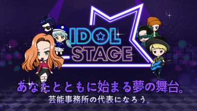 アイドルステージのおすすめ画像2