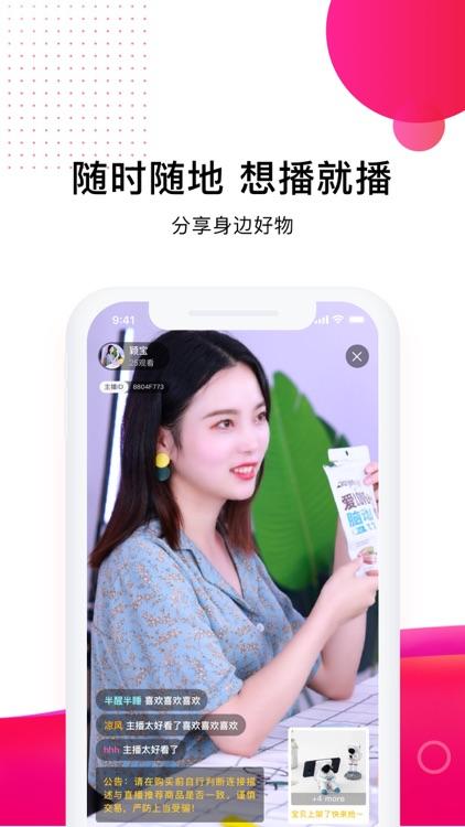 艺羊优选-直播带货电商购物平台 screenshot-3
