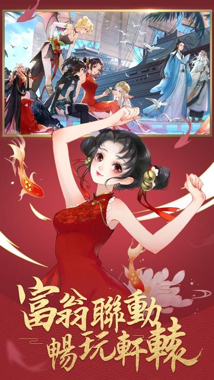 龍舞雲山 screenshot-3