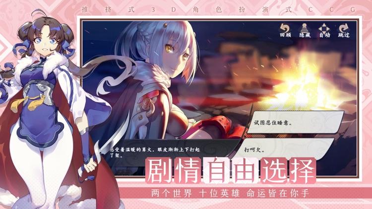 仙剑奇侠传九野 screenshot-3
