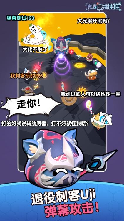 魔法推推推 screenshot-4