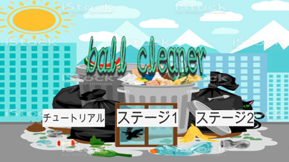 Ball Cleaner screenshot 1