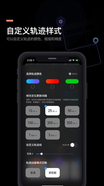 足迹 - 每日轨迹·记录一生轨迹 screenshot-9