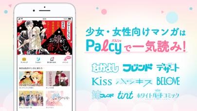 パルシィ 話題の少女マンガ、女性漫画が読めるアプリのおすすめ画像5