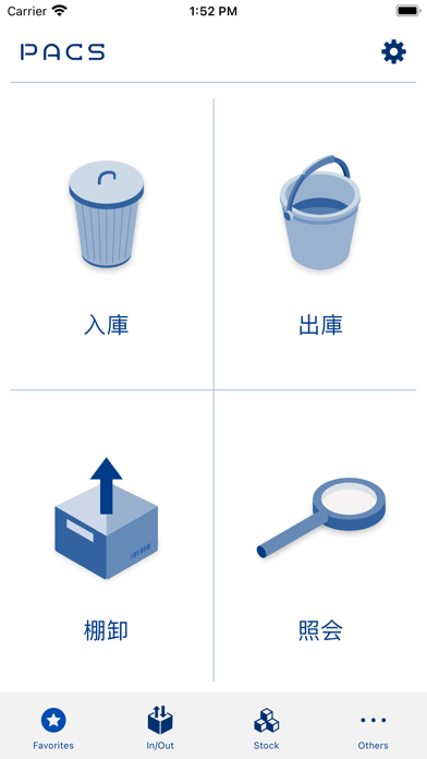 クラウド倉庫管理、在庫管理、物流容器管理 PACSPLUS紹介画像1