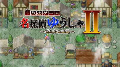 最新スマホゲームの名探偵ゆうしゃ2〜呪われた王都〜【脱出ゲーム】が配信開始!