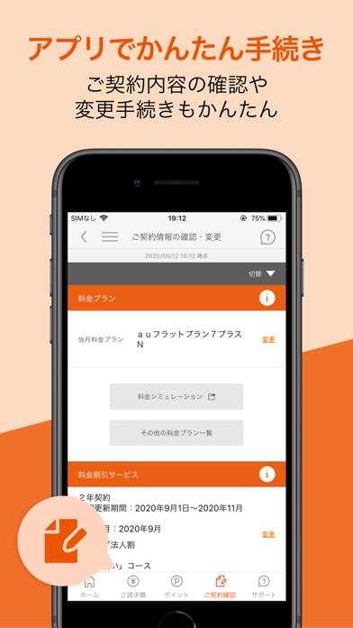 My au(マイエーユー)-料金・ギガ残量の確認アプリ ScreenShot4