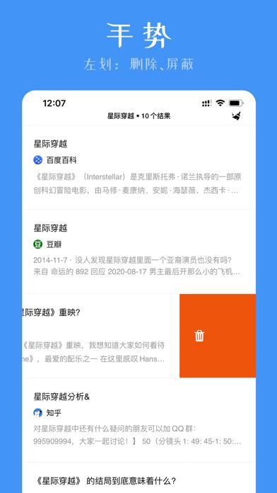 灯火搜索 - 极简搜索引擎、浏览器 Screenshot