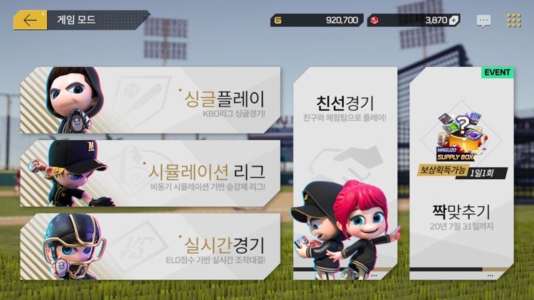 마구마구 2020 screenshot-4