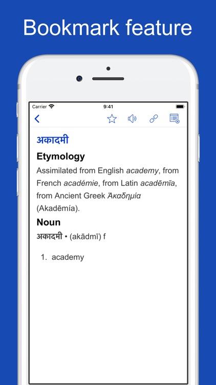 Hindi Etymology Dictionary screenshot-3