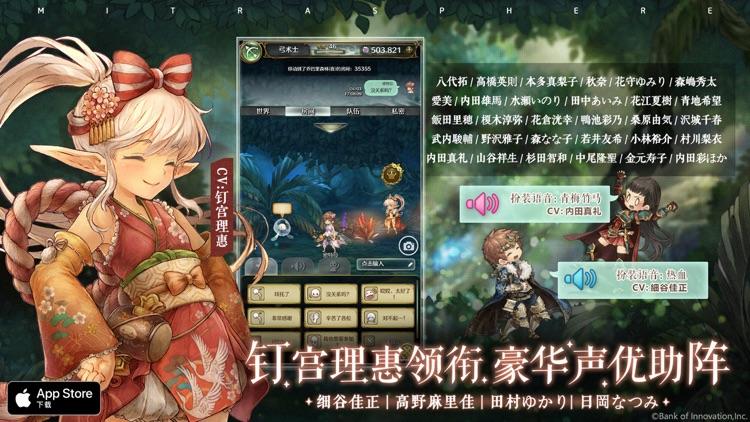 密特拉之星-幻想系换装共斗RPG screenshot-4