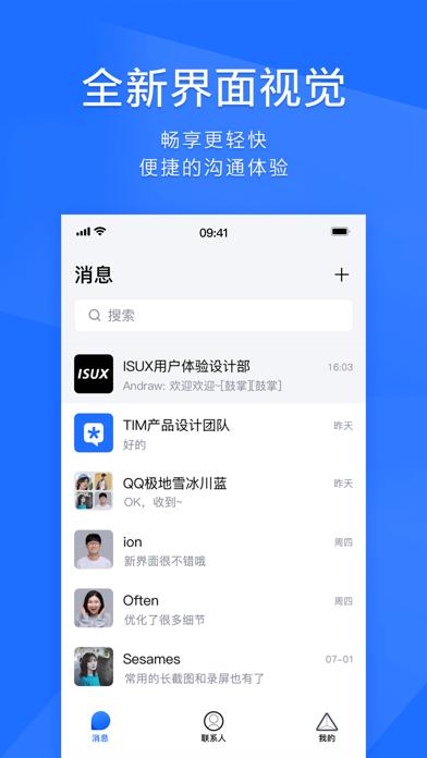 Descargar TIM – QQ办公简洁版 para Android