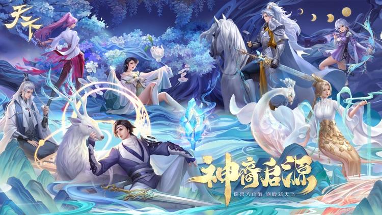 天下- 神裔启源 screenshot-0