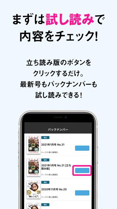 ELLE gourmet エル・グルメ ScreenShot2