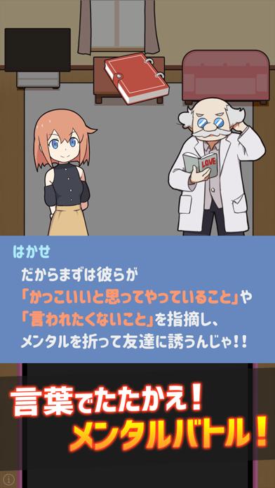 たたかえ!マッチングアプリ 〜婚活あるあるバトル〜のおすすめ画像4