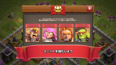 クラッシュ・オブ・クラン (Clash of Clans) ScreenShot0