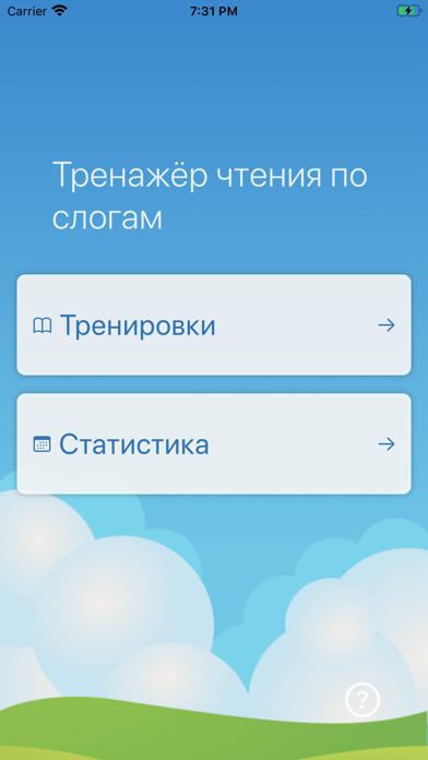Тренажёр чтения по слогам screenshot 1