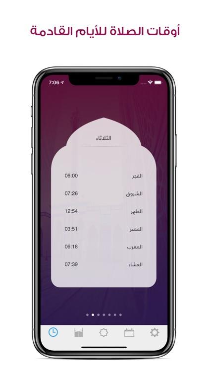 مؤذن السعودية screenshot-3