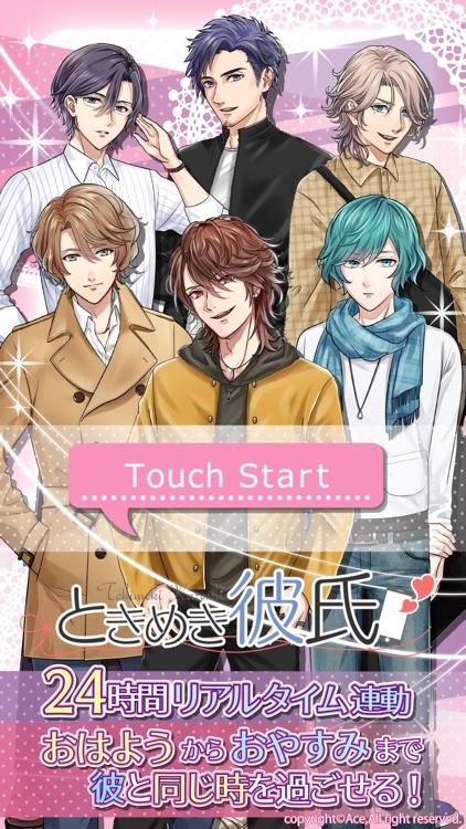 ときめき彼氏の乙女ゲーム screenshot-0